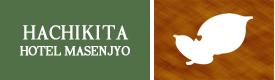 ハチ北高原スキー場ホテルマセンジョー公式サイト